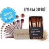 ราคา Sivanna Colors Brush Make Up Set ซีเวียน่า ชุดแปรงแต่งหน้า 12 ชิ้น ขนแปรงอ่อนนุ่ม ไม่ระคายผิว พร้อมกล่องเหล็กสวยงาม เป็นต้นฉบับ
