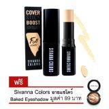 โปรโมชั่น Sivanna Colors Concealer Cover Stick Boost Bright Hf544 No 21 ผิวขาว แถมฟรี Sivanna Colors อายแชโดว์ Baked Eyeshadow มูลค่า 89 บาท ถูก