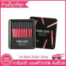 ขาย Sivanna Colors Drawing Lip Pen Kit ซีเวียน่า ลิป ไลเนอร์ ดินสอเขียนขอบปาก 12 เฉดสี กรุงเทพมหานคร ถูก