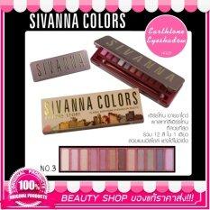 Sivanna Colors Earthtone Eyeshadow Palette No 03 เป็นต้นฉบับ