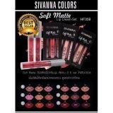 ราคา Sivanna Soft Matte Lip Cream Set ลิปสติกเนื้อครีมนุ่ม ติดทน Set B Set 3 Pcs Sivanna