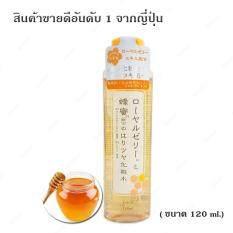 ซื้อ นมผึ้ง ใหม่ล่าสุด จากญี่ปุ่น Skin Care Moisturizing Lotion Royal Jelly Propolis And Honey ขนาด 120 Ml หมดอายุปี 2020 ถูก