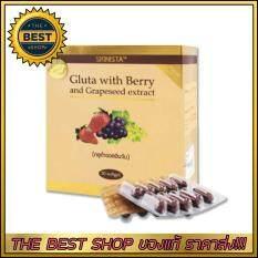 ขาย Skinista Gluta All In One X1กล่อง กลูต้าออลอินวัน อาหารเสริมบำรุงผิว 30เม็ด Gluta All In One เป็นต้นฉบับ