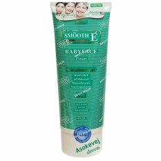 ราคา ราคาถูกที่สุด Smooth E Baby Face Foam สมูท อี เบบี้เฟซ โฟม 8 ออนซ์ 240 กรัม 1 หลอด
