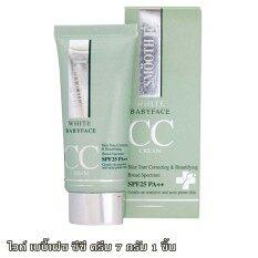 Smooth E White Baby Face Cc Cream 7 G. (1 ชิ้น).