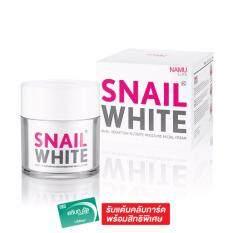 ราคา Snail White สเนลไวท์ สเนล ซีครีชั่น ฟิวเตรท มอยเจอร์ เฟเชี่ยล ครีม 50 Ml Snail White