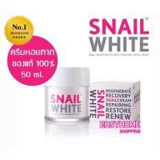 ขาย Snail White Cream ครีมหอยทากขาว ขนาด 50 Ml ของแท้ 100 Snail White ถูก