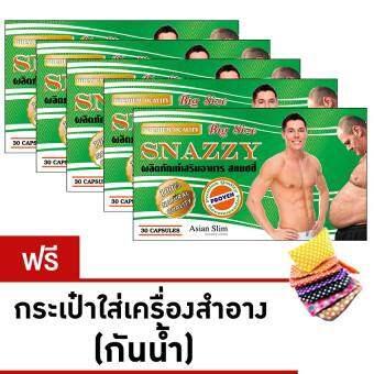 SNAZZY Big Size (ผู้ชายรูปร่างใหญ่) สุดยอดอาหารเสริมลดน้ำหนักสำหรับผู้ชายรูปร่างใหญ่ 300แคปซูล (30แคปซูลx10 กล่อง) (ฟรี กระเป๋าใส่เครื่องสำอาง)-