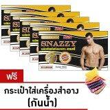 ส่วนลด Snazzy Men ผู้ชาย สุดยอดอาหารเสริมลดน้ำหนัก ลดความอ้วน คุณภาพพรีเมี่ยม 5 กล่อง 150 แคปซูล แถมฟรีกระเป๋าใส่เครื่องสำอางกันน้ำ Snazzy กรุงเทพมหานคร