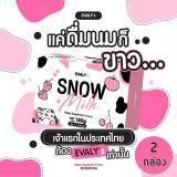 ทบทวน ที่สุด Snow Milk By Evaly S นมขาว หน้าใส ไร้สิว 2 กล่อง 10 ซอง กล่อง