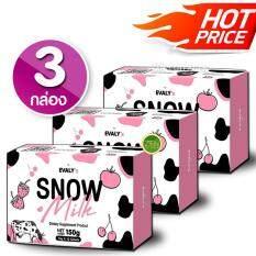 โปรโมชั่น Snow Milk By Evaly S อีวีนี่ สโนว์มิลค์ ผลิตภัณฑ์เสริมอาหาร บำรุงผิว นมขาวจากธรรมชาติ หอมอร่อย ขาว ไม่อ้วน ผิวดี ผิวปัง เพิ่มความขาวใส มีออร่า ไร้สิว ไร้รอย บำรุงกระดูก เซ็ต 3 กล่อง 10 ซอง กล่อง Evaly ใหม่ล่าสุด