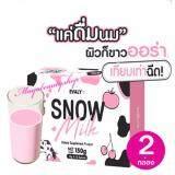 ส่วนลด Snow Milk By Evaly S นมขาว อาหารเสริมชงดื่ม บำรุงผิวขาว รสนม บรรจุ10 ซอง 2กล่อง Evaly