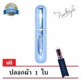 ราคา Sogood2U ขวดแบ่งน้ำหอมอัตโนมัติ ขนาดพกพา ฟ้าเงา Bright Sky Blue แถมฟรี ซองผ้า 1 ใบ ถูก