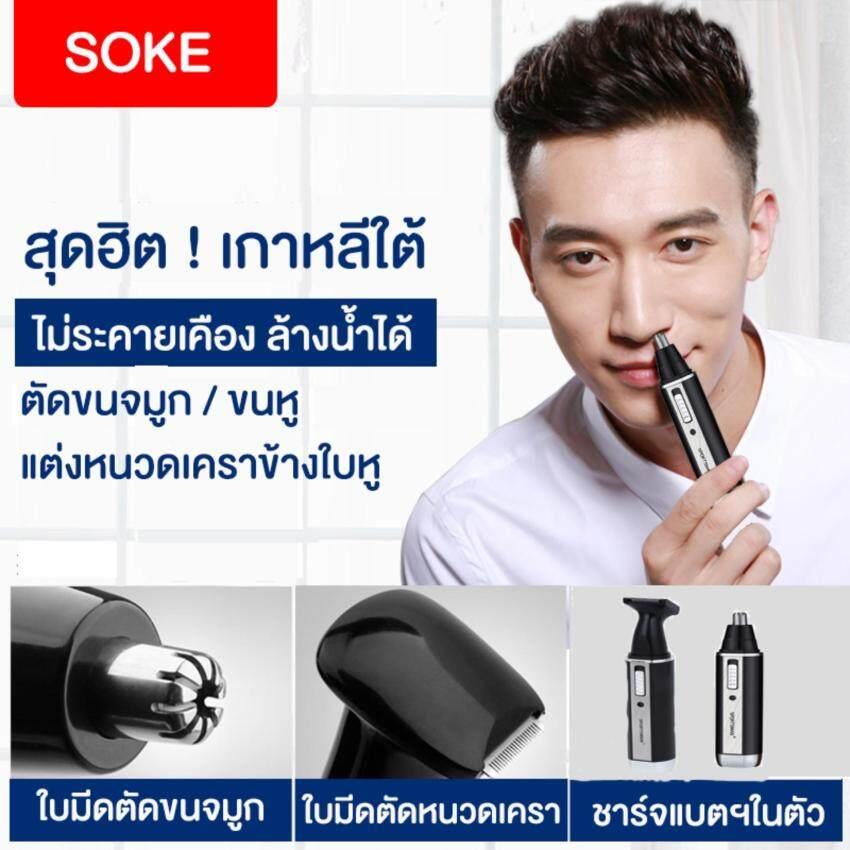 SOKE เครื่องตัดขนจมูก 2 in 1 กำจัดขนจมูก ขนรูหู แต่งหนวดเคราข้างใบหู ใบมีดล้างน้ำได้  ชาร์จแบตฯ ได้