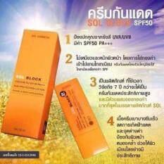 ซื้อ Sol Block Spf 50 Pa 30 Ml Sol ออนไลน์