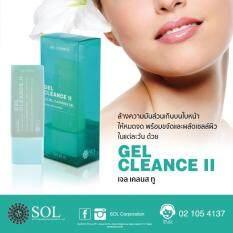ราคา Sol Gel Cleansce Ii เจลล้างหน้า 50 Ml