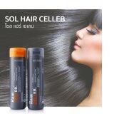 ราคา Sol Hair Celeb Shampoo โซล แฮร์ เซลเลบ แชมพู ใหม่