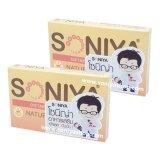 ราคา แพ็คเกจใหม่ Soniya โซนิญ่า รุ่นใหม่ อาหารเสริมรักษาสิว 2 กล่อง Soniya ไทย