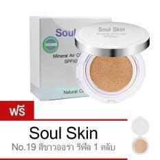 ราคา Soul Skin Cc Cushion 8 In 1 โซลสกิน แป้งพัฟสูตรน้ำ 19 แถมฟรี รีฟิล 1 ตลับ แป้ง 19 ผิวขาว ราคาถูกที่สุด