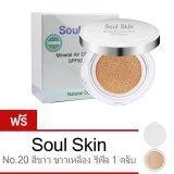 ราคา Soul Skin Cc Cushion 8 In 1 โซลสกิน แป้งพัฟสูตรน้ำ 21 แถมฟรี รีฟิล 1 ตลับ แป้ง 21 ผิวขาว ขาวเหลือง Soul Skin Cosmetic ออนไลน์