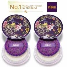 ราคา Srichand Translucent Powder แป้งศรีจันทร์ 10G ศรีจันทร์ ทรานส์ลูเซนท์ พาวเดอร์ 2กระปุก