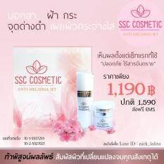 ส่วนลด สินค้า Ssc Cosmetic Bylalita