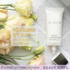 ราคา ครีมกันแดดซุยเรน Suiren Perfect Uv Protector Spf50 30Ml Suiren ออนไลน์
