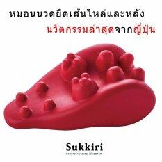 ขาย หมอนนวด คอ ไหล่ และหลัง Sukkiri ยืดเส้น คลายเส้น ปรับสรีระ นวัตกรรมล่าสุดจากญี่ปุ่น