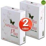 ซื้อ Sun Clara Plus ผลิตภัณฑ์เสริมอาหารสำหรับผู้หญิง ซันคลาร่า พลัส เพิ่มฮอร์โมน เพศหญิง หน้าอกเต่งตึง ภายในกระชับ ผิวสวนใสมีออร่า เซ็ต 2 กล่อง 20 แคปซูล 1 กล่อง ถูก