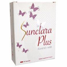 ขาย Sun Clara Plus 20 Capsซันคราล่าพลัส 20แคปซูล Sun Clara เป็นต้นฉบับ