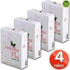 ราคา Sun Clara Plus ผลิตภัณฑ์เสริมอาหารสำหรับผู้หญิง ซันคลาร่า พลัส เพิ่มฮอร์โมน เพศหญิง หน้าอกเต่งตึง ภายในกระชับ ผิวสวนใสมีออร่า เซ็ต 4 กล่อง 20 แคปซูล 1 กล่อง Sun Clara Plus เป็นต้นฉบับ