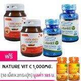ซื้อ Super Bright Up Set คอลลาเจน กลูต้า วิตามิมซี Active Collavit E 1000 คอลล่าไวท์ อี เพียวคอลลาเจน Shining L Gluta Armoni แถมฟรี Nature Vitamin C กระปุกละ 30 เม็ด อย่างละ 2 กระปุก ใหม่ล่าสุด