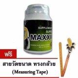 ทบทวน ที่สุด Super D Maxxx ซุปเปอร์ดีแม็กซ์ อาหารเสริมสมรรถภาพชาย 1 กระปุก 60 แคปซูล แถมฟรี สายวัดขนาด