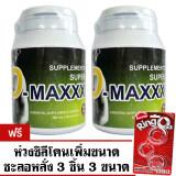 ขาย Super D Maxxx ซุปเปอร์ดีแม็กซ์ อาหารเสริมผู้ชาย 60 เม็ด X 2 กระปุก แถมฟรี ห่วงเพิ่มขนาดชะลอหลั่ง Lover 3 ชิ้น ผู้ค้าส่ง