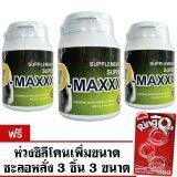 ราคา Super D Maxxx ซุปเปอร์ดีแม็กซ์ อาหารเสริมผู้ชาย 60 เม็ด X 3 กระปุก แถมฟรี ห่วงเพิ่มขนาดชะลอหลั่ง Lover 3 ชิ้น Super D Maxxx
