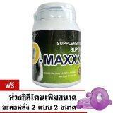 ซื้อ Super D Maxxx ซุปเปอร์ดีแม็กซ์ อาหารเสริมผู้ชาย 60 กระปุก แถมฟรี ห่วงเพิ่มขนาดชะลอหลั่ง 2 แบบ 2 ขนาด Super D Maxxx ออนไลน์