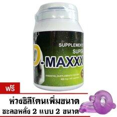 ซื้อ Super D Maxxx ซุปเปอร์ดีแม็กซ์ อาหารเสริมผู้ชาย 60 กระปุก แถมฟรี ห่วงเพิ่มขนาดชะลอหลั่ง 2 แบบ 2 ขนาด