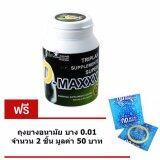 ซื้อ Super Dmaxxx 60 เม็ด แถมฟรี ถุงยางอนามัย 2ซอง ใน กรุงเทพมหานคร