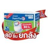 ราคา เซอร์เทนตี้ ซุปเปอร์แพ้นส์ ราคาประหยัด ลัง Super Savenกางเกงซึมซับกล่องใหญ่ ไซส์ L 80 ชิ้น ถูก