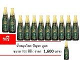 ส่วนลด Suprederm ปัญจะ ภูตะ ขนาด 700 Cc แบบ 11 ขวด แถมฟรี ปัญจะภูติ ขวด ใหญ่ ขนาด 700 มล ราคา 1 600 บาท กรุงเทพมหานคร