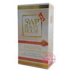 ขาย Swp Beauty House Smooth Sunscreen Creamspf 50 Pa 10G ใน ไทย