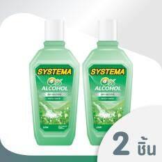 ซื้อ Systema น้ำยาบ้วนปาก ซิสเท็มมา สูตร กรีนฟอเรสต์ 750 มล 2 ขวด Systema ออนไลน์