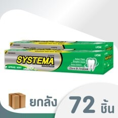 ราคา Systema ยาสีฟัน ซิสเท็มม่า แคร์ แอนด์ โพรเทคท์ สปริงมิ้นต์ Systema Toothpaste Care Protect Spring Mint 40 กรัม 72 หลอด ยกหีบ กรุงเทพมหานคร
