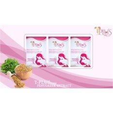 ส่วนลด T Plus Brase อาหารเสริมเพิ่มน้ำนมแม่ 3 กล่อง T Plus Brase ใน กรุงเทพมหานคร