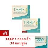 ซื้อ Taap แท็พ ลดความดัน เบาหวาน คลอเรสเตอรอล 2 กล่อง 60 แคปซูล แถมฟรี 1 กล่อง 10 แคปซูล Taap