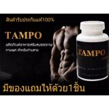 ราคา Tampo แทมโป้ ป้องกันความเสื่อมโทรมของร่างกาย และ ทุกปัญหาของท่านชาย แทมโป้ 1 กระปุก 60 แคปซูล ถูก