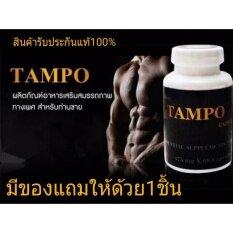 ขาย Tampo แทมโป้ อาหารเสริมท่านชาย 1 กระปุก 60 แคปซูล ใหม่