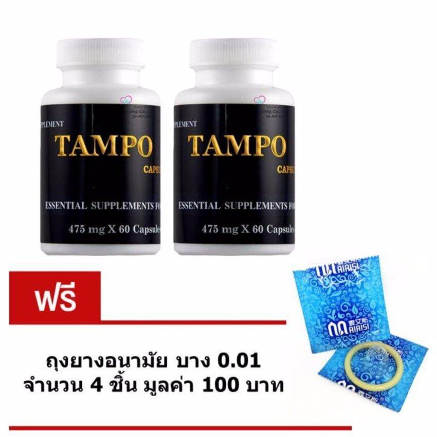 Thaitrendy Tampo 60 แคปซูล 2กระปุก แถมฟรี ถุงยางอนามัย 4ซอง