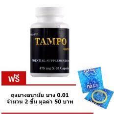 ราคา Tampo 60 เม็ด แถมฟรี ถุงยางอนามัย 2ซอง ถูก