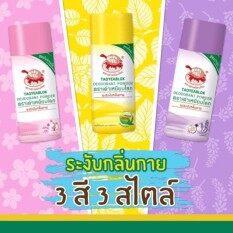 ราคา Taoyeablok 25G ผงระงับกลิ่นกาย ตราเต่าเหยียบโลก จำนวน 3 ขวด คละสี เป็นต้นฉบับ